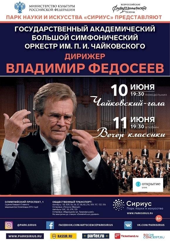 БСО имени П. И. Чайковского отправляется на гастроли в Сочи
