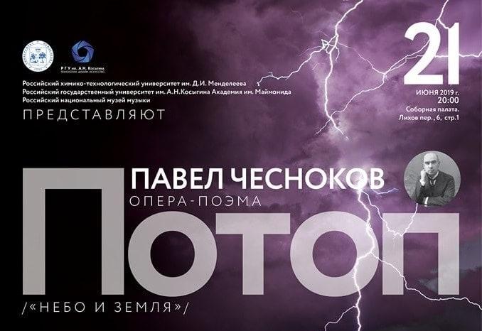 Мировая премьера единственной оперы Павла Чеснокова