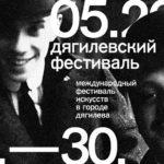 13-й Дягилевский фестивальможет стать последним