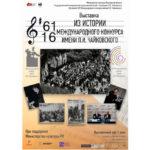 klin 150x150 - В Клину открывается выставка об истории Конкурса Чайковского