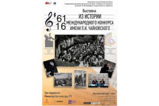 Выставка об истории Конкурса Чайковского. Фото - музей-заповедник Чайковского в Клину