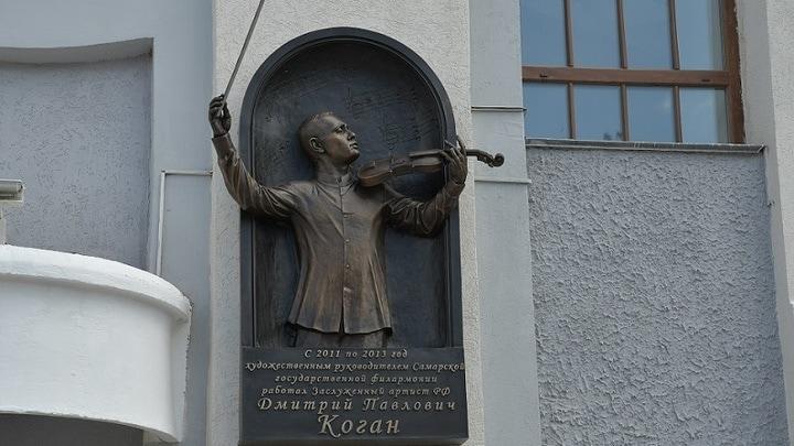 В Самаре установили мемориальную доску скрипачу-виртуозу Дмитрию Когану
