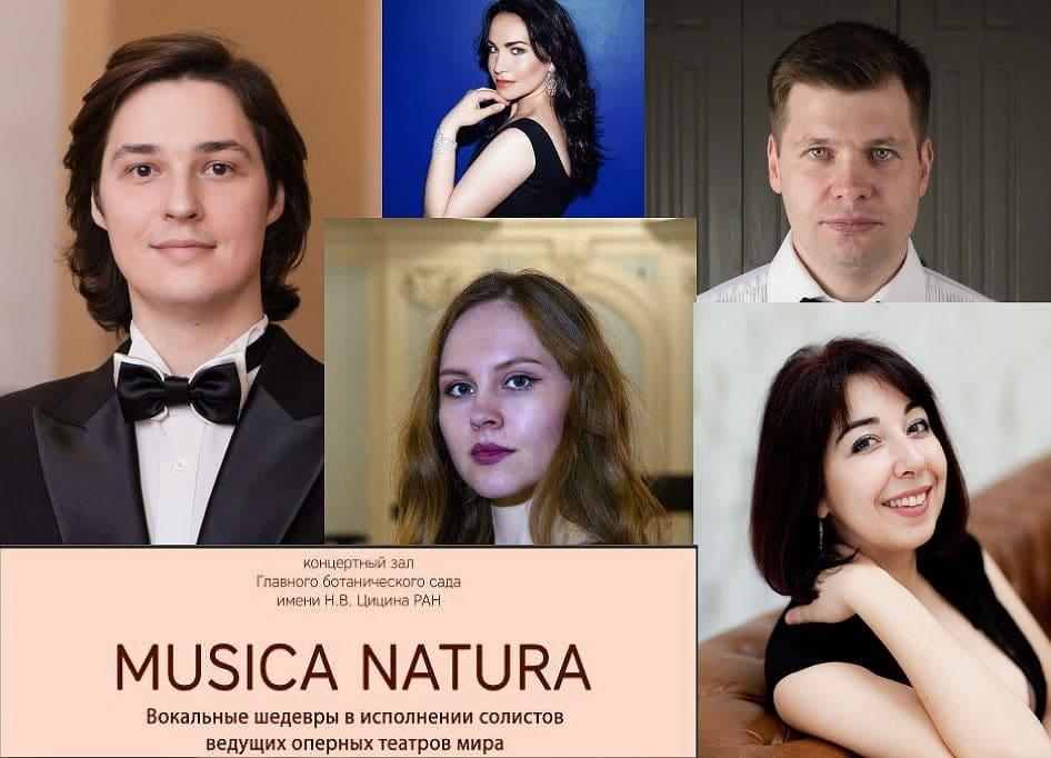 Солисты МАМТ выступят в вокальном концерте «Musica natura»