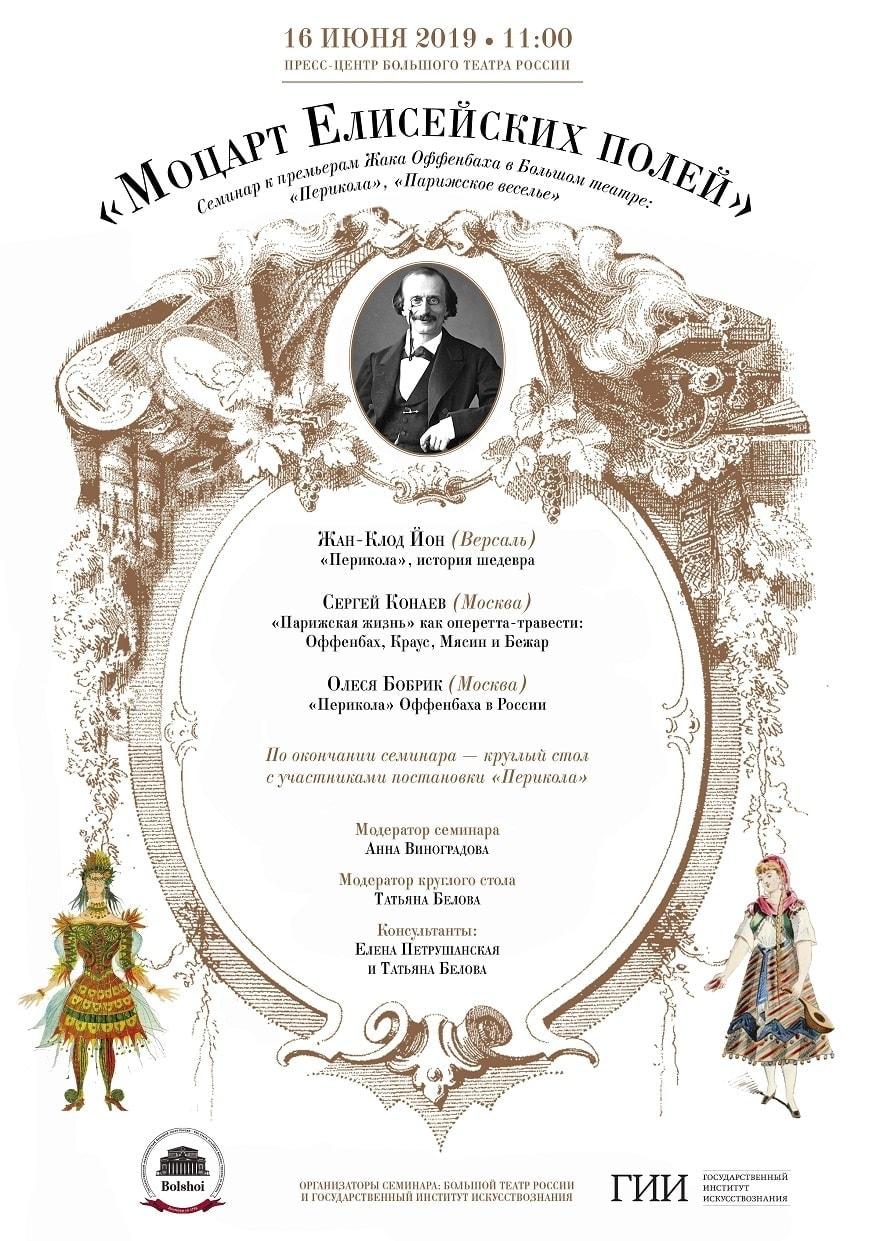 Семинар к премьерам балета «Парижское веселье» и оперетты «Перикола» Жака Оффенбаха в Большом театре