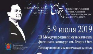 В Петербурге пройдет конкурс вокалистов имени Георга Отса