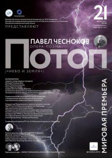 В Соборной палате, состоялось первое исполнение оперы «Потоп»