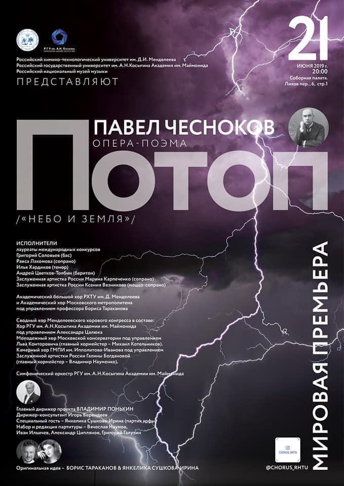 В Соборной палате состоялось первое исполнение оперы «Потоп»