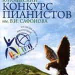 Международный юношеский конкурс пианистов имени В. И. Сафонова