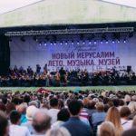 Музыкальный фестиваль «Подмосковные вечера. Лето. Музыка. Музей»