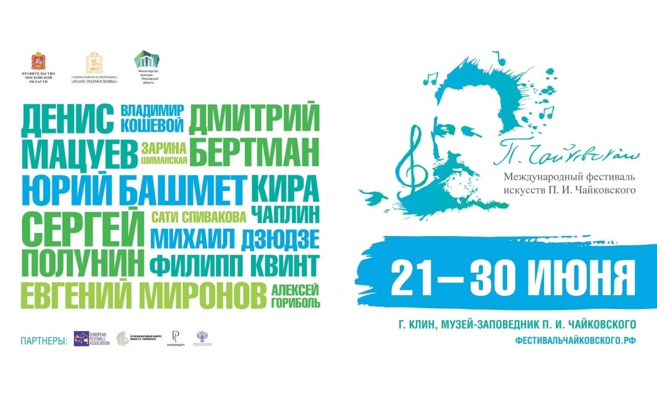 V Международный фестиваль искусств П. И. Чайковского
