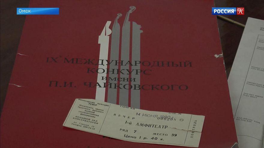 В Омске организовали фан-зону, посвященную Конкурсу Чайковского