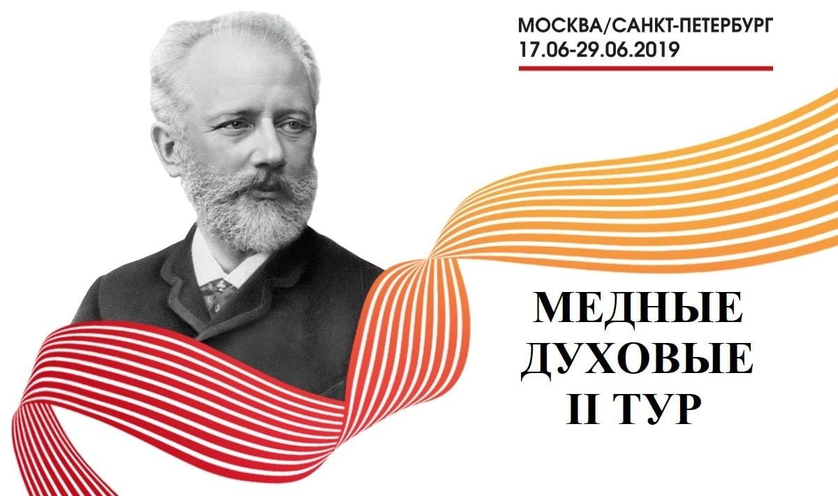 Конкурс имени Чайковского: результаты первого тура у медных духовых