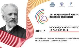Международный конкурс имени Чайковского