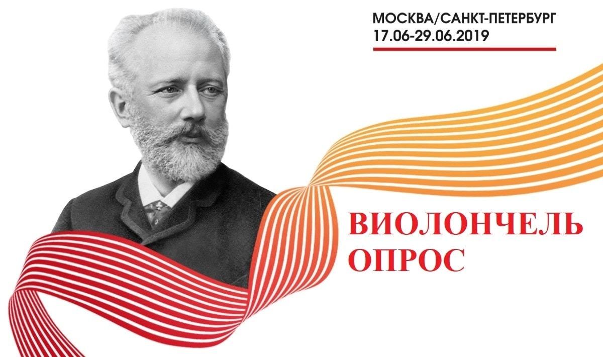 Опрос: кто из виолончелистов достоин первой премии Конкурса имени Чайковского?