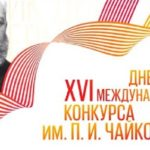 Конкурс имени Чайковского - 2019. Дневник