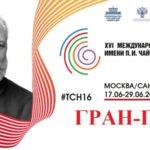 Конкурс имени Чайковского: назван обладатель гран-при