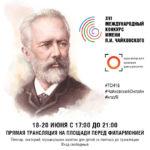В Красноярске откроется фан-зона Конкурса имени Чайковского