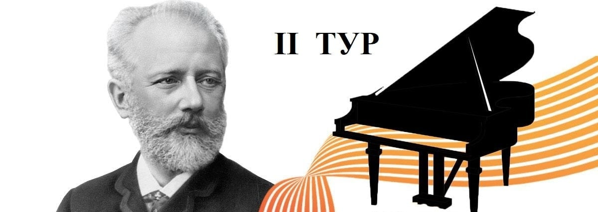 Конкурс имени Чайковского: результаты первого тура у пианистов