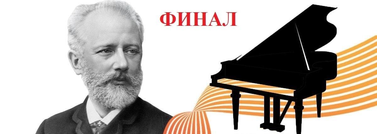 Конкурс имени Чайковского: результаты второго тура у пианистов