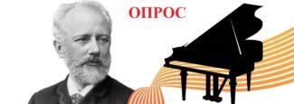 Опрос: кто из пианистов достоин первой премии Конкурса имени Чайковского?