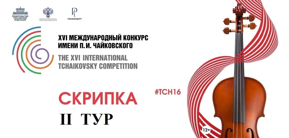 Конкурс имени Чайковского: результаты первого тура у скрипачей