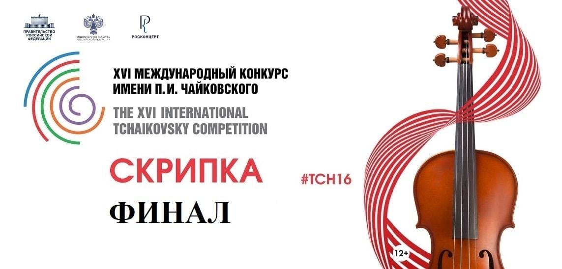 Конкурс имени Чайковского: результаты второго тура у скрипачей