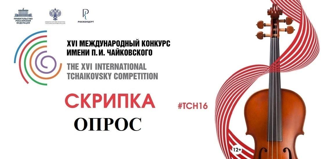 Опрос: кто из скрипачей достоин первой премии Конкурса имени Чайковского?