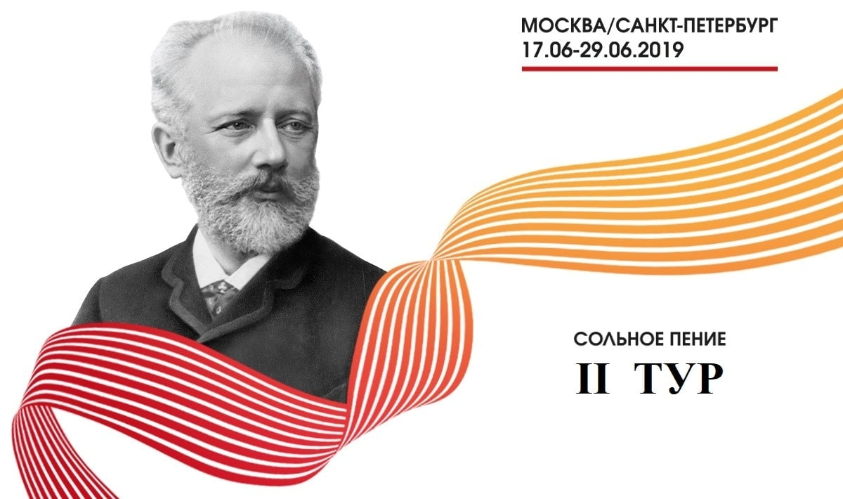 Конкурс имени Чайковского: результаты первого тура у вокалистов