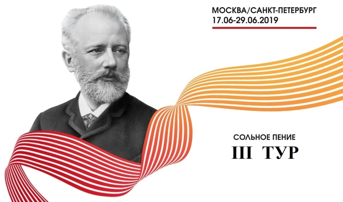 Конкурс имени Чайковского: результаты второго тура у вокалистов