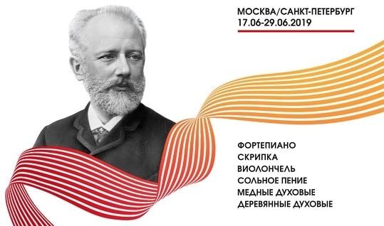 Конкурс имени Чайковского
