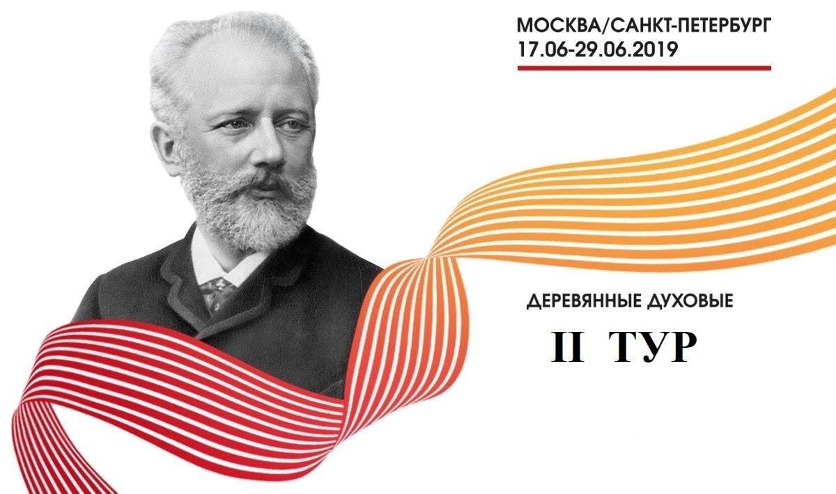 Конкурс имени Чайковского, деревянные духовые: результаты первого тура