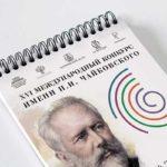 XVI Международный конкурс имени Чайковского