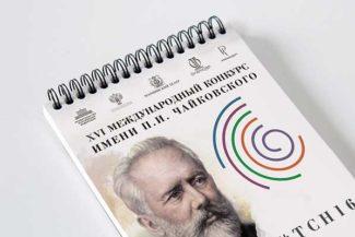 17 июня стартует XVI Международный конкурс имени Чайковского