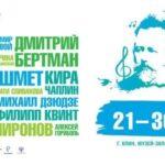 Пятый Международный фестиваль искусств П. И. Чайковского