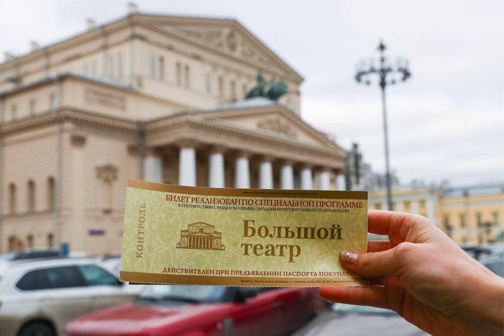 Билет в Большой театр