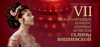 VII Международный конкурс оперных артистов Галины Вишневской