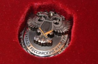 Нагрудный знак министерства «За вклад в российскую культуру» вручен Валерию Гергиеву