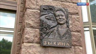 На Котельнической набережной установили мемориальную доску Людмиле Зыкиной