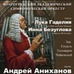 «Образ танца» Андрея Тихомирова: мировая премьера в Волгограде