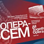VIII Санкт-Петербургский международный фестиваль «Опера – всем»