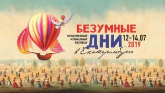 """Начал работу фестиваль """"Безумные дни в Екатеринбурге"""""""