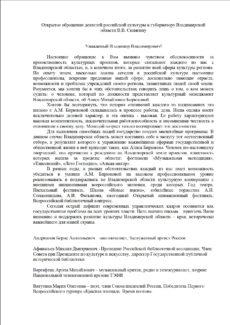 Открытое обращение в поддержку директора регионального департамента культуры Алисы Бирюковой - 1