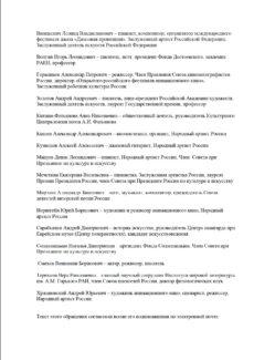 Открытое обращение в поддержку директора регионального департамента культуры Алисы Бирюковой - 2
