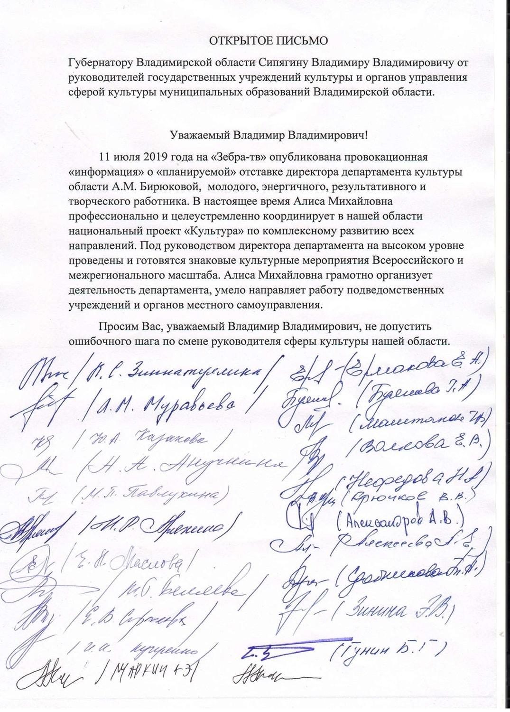 Деятели культуры Владимирской области написали открытое письмо губернатору Владимиру Сипягину в защиту директора департамента культуры Алисы Бирюковой
