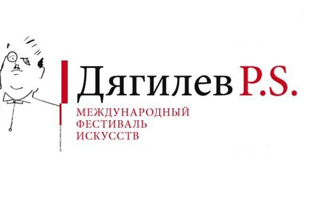 Международный фестиваль искусств «Дягилев. P.S.» с 14 ноября по 1 декабря 2019
