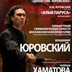 """Завершился цикл концертов """"Династия Юровских"""""""