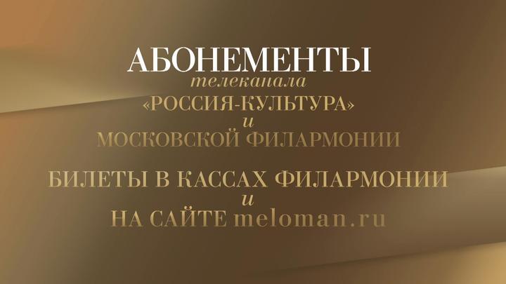 """Московская филармония и """"Россия К"""" представляют совместный проект"""