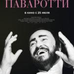 На экраны выходит фильм о феноменальном итальянском теноре Лучано Паваротти