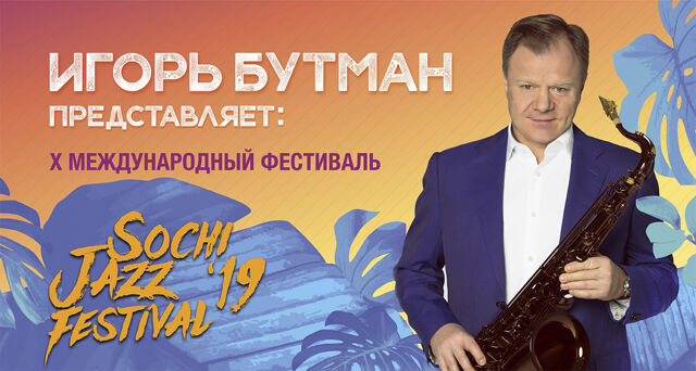 Десятый Sochi Jazz Festival начал свою работу
