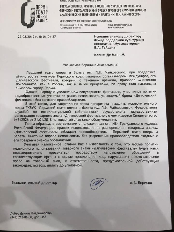 Пермский оперный театр угрожает коллективу Курентзиса уголовным делом